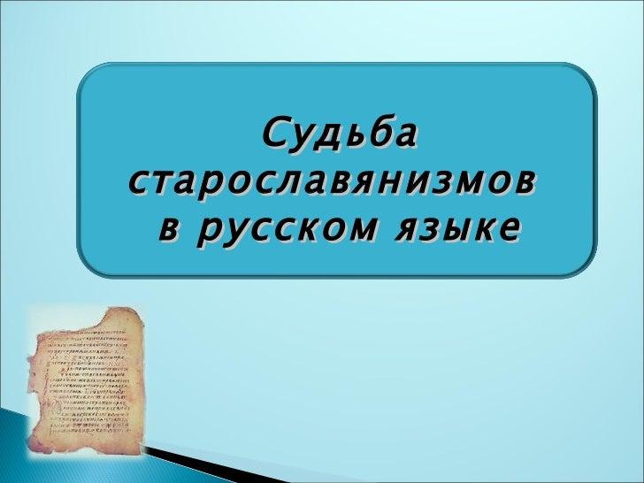 Судьба старославянизмов  в русском языке