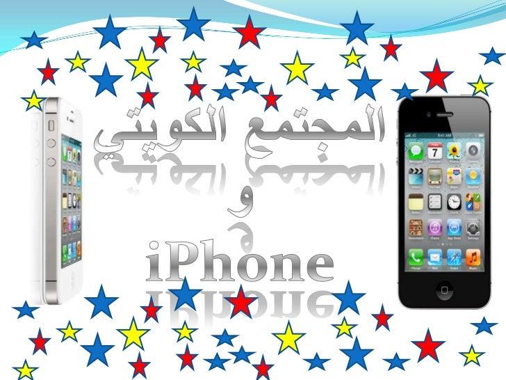 iPhone iPhone