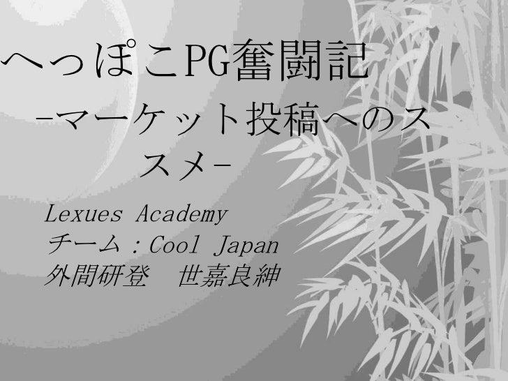 へっぽこPG奮闘記-マーケット投稿へのス   スメ- Lexues Academy チーム:Cool Japan 外間研登 世嘉良紳