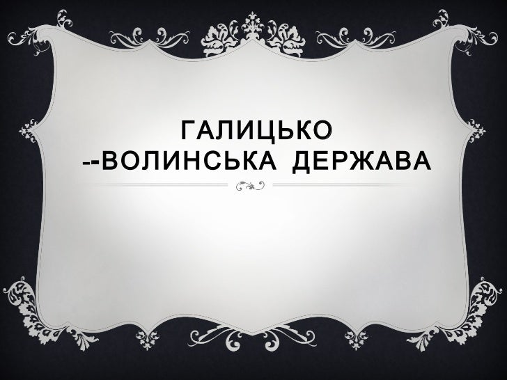ГАЛИЦЬКО  - -ВОЛИНСЬКА ДЕРЖАВА