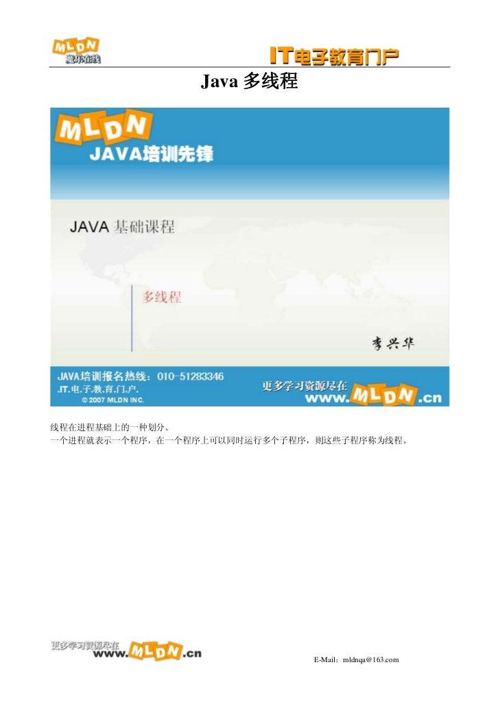 Java 多线程线程在进程基础上的一种划分。一个进程就表示一个程序,在一个程序上可以同时运行多个子程序,则这些子程序称为线程。                             E-Mail:mldnqa@163.com