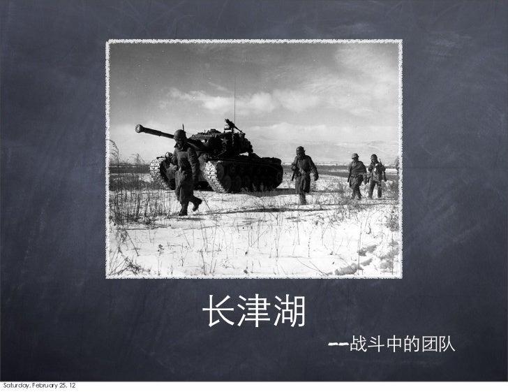 长津湖                                  --战斗中的团队Saturday, February 25, 12