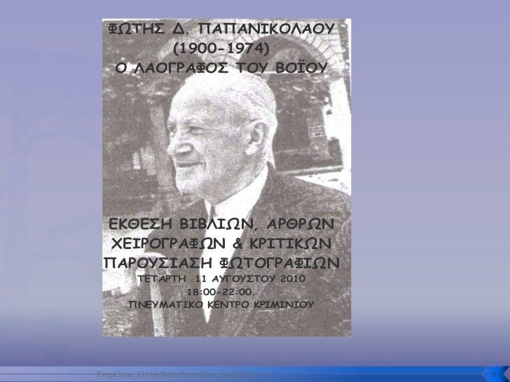 ΦΩΣΗ Δ. ΠΑΠΑΝΙΚΟΛΑΟΤ         (1900-1974)   Ο ΛΑΟΓΡΑΦΟ ΣΟΤ ΒΟΪΟΤ ΓΚΘΓΗ ΒΙΒΛΙΩΝ, ΑΡΘΡΩΝ  ΥΓΙΡΟΓΡΑΦΩΝ & ΚΡΙΣΙΚΩΝ ΠΑΡΟΤΙΑ...