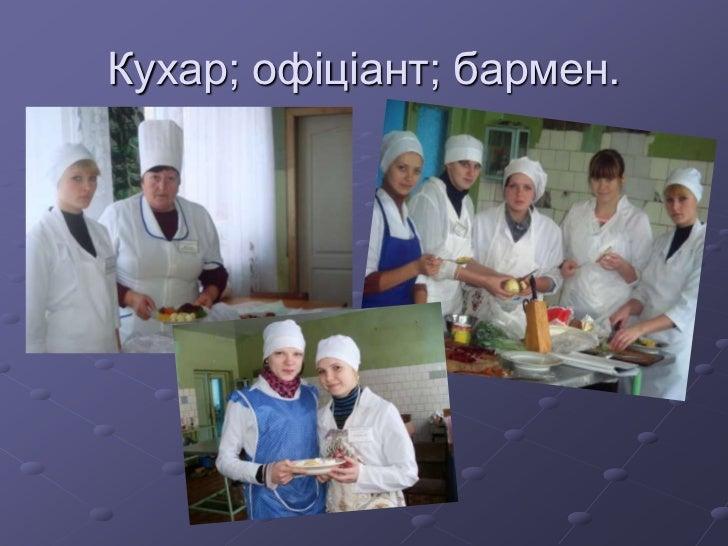 Кухар; офіціант; бармен.