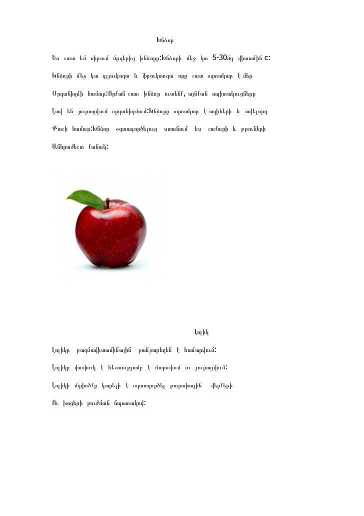 ԽնձորԵս շատ եմ սիրում մրգերից խնձորը:Խնձորի մեջ կա 5-30մգ վիտամին c:Խնձորի մեջ կա գլյուկոզա և ֆրուկտոզա որը շատ օգտակար է ...
