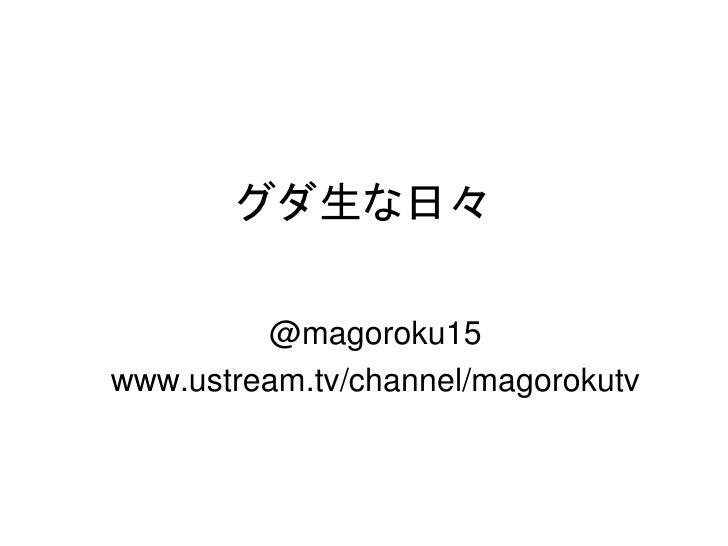 グダ生な日々         @magoroku15www.ustream.tv/channel/magorokutv