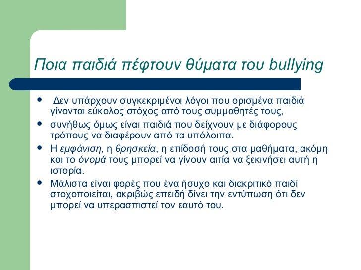 Ποια παιδιά πέφτουν θύματα του bullying    Δεν υπάρχουν συγκεκριμένοι λόγοι που ορισμένα παιδιά    γίνονται εύκολος στόχο...
