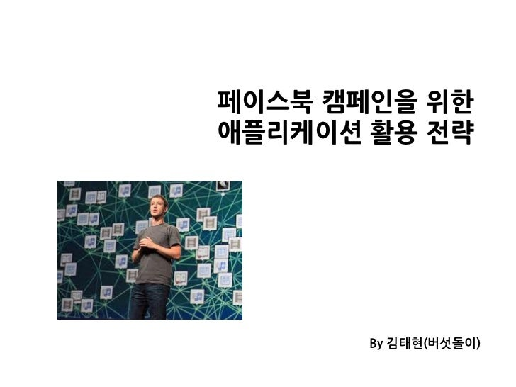[발표] 페이스북 어플리케이션 활용전략 Slide 1