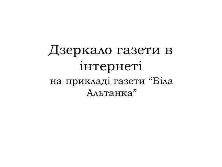"""Дзеркало газети в    інтернетіна прикладі газети """"Біла      Альтанка"""""""