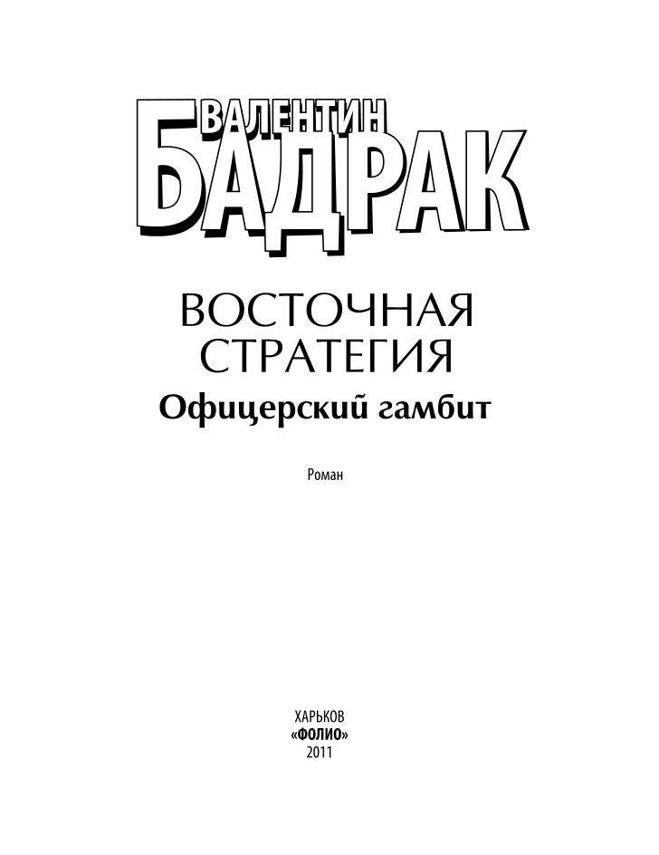 ББК 84.4 УКР-РОС    Б15                        Художник-оформитель                             А. Г. Жуков     Бадрак ...