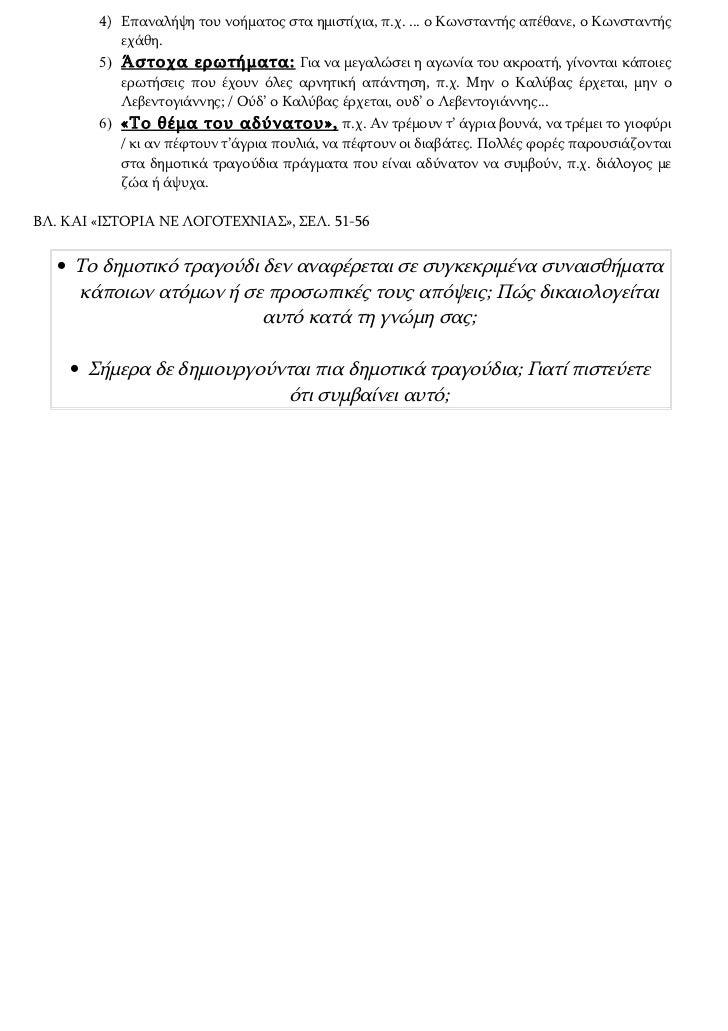 4) Επαναλήψη του νοήματος στα ημιστίχια, π.χ. ... ο Κωνσταντής απέθανε, ο Κωνσταντής           εχάθη.        5) Άστοχα ερω...