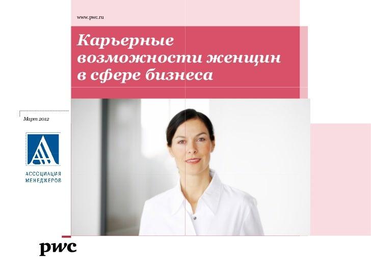 www.pwc.ru            Карьерные            возможности женщин            в сфере бизнесаМарт 2012