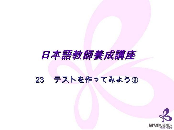 日本語教師養成講座23  テストを作ってみよう②