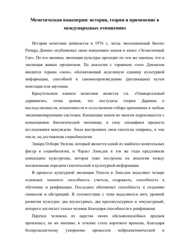 Меметическая инженерия: история, теория и применение в                       международных отношениях   История меметики н...