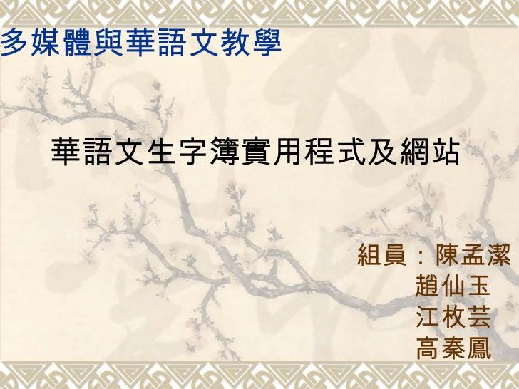 多媒體與華語文教學 華語文生字簿實用程式及網站            組員:陳孟潔              趙仙玉              江枚芸              高秦鳳
