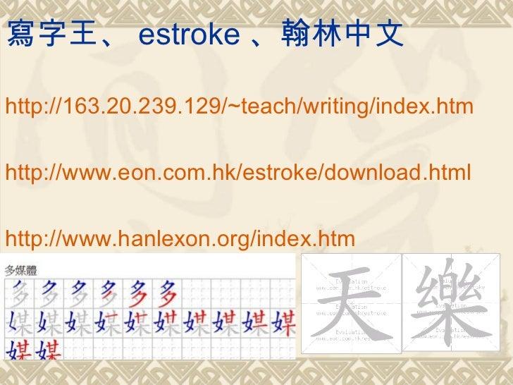 寫字王、 estroke 、翰林中文http://163.20.239.129/~teach/writing/index.htmhttp://www.eon.com.hk/estroke/download.htmlhttp://www.hanl...