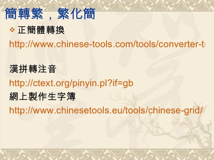 簡轉繁,繁化簡 正簡體轉換http://www.chinese-tools.com/tools/converter-trad漢拼轉注音http://ctext.org/pinyin.pl?if=gb網上製作生字簿http://www.chin...
