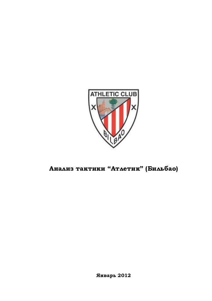 "Анализ тактики ""Атлетик"" (Бильбао)            Январь 2012"