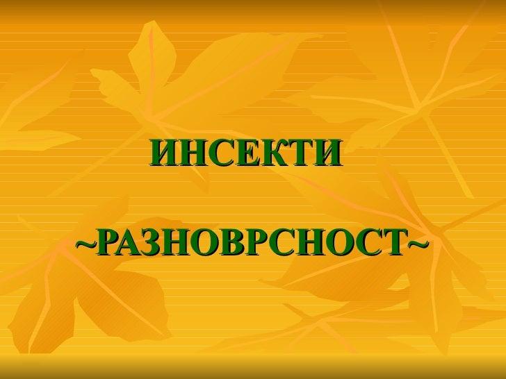 ИНСЕКТИ~РАЗНОВРСНОСТ~