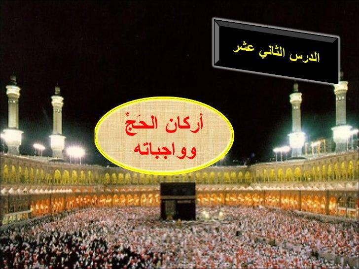حجأركان ال َ ّ وواجباته