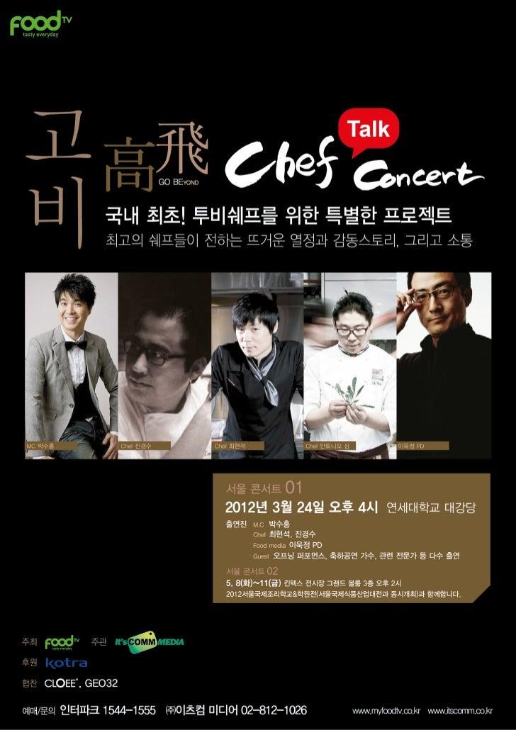 Chef Talk Concert Brochure(Korean Ver.)