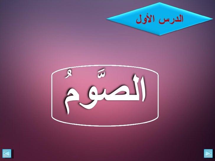 الدرس الولال ّومص ُ