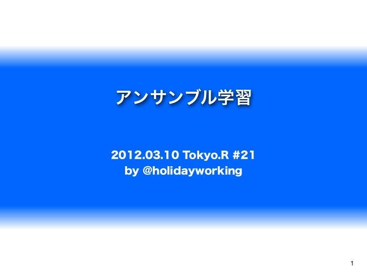 アンサンブル学習2012.03.10 Tokyo.R #21  by @holidayworking                         1