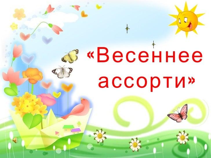 « Весеннее  ассорти »