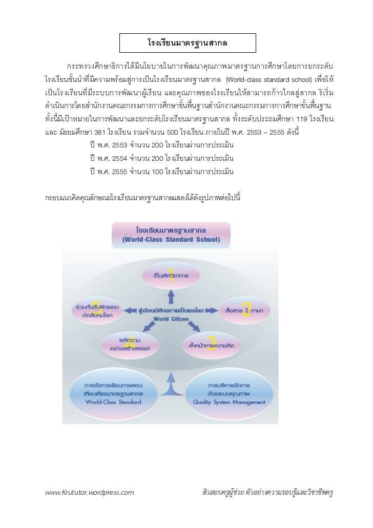 แนวข้อสอบ ความรู้ทั่วไป และมาตรฐานวิชาชีพ Slide 3