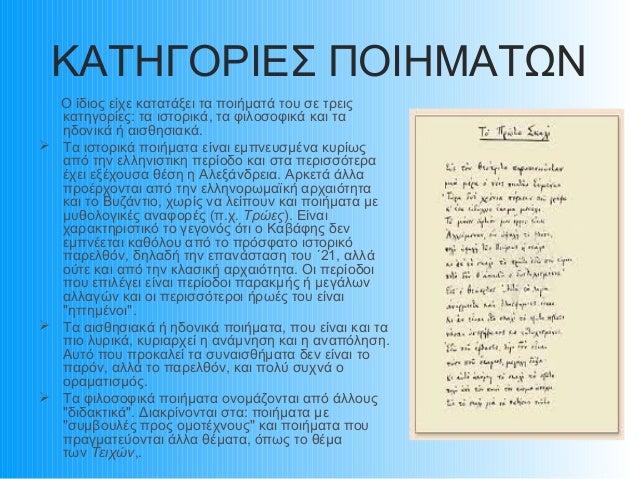 ΧΑΡΑΚΤΗΡΙΣΤΙΚΑ ΠΟΙΗΣΗΣ  ιδιότυπη γλώσσα, μείγμα καθαρεύουσας και δημοτικής, με ιδιωματικά στοιχεία της Κωνσταντινούπολης ...
