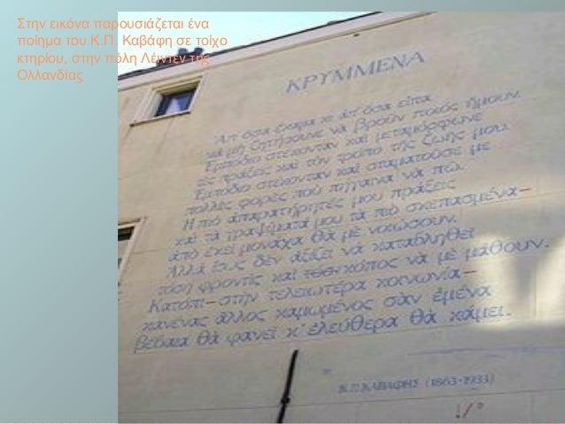 ΠΑΡΑΠΟΝΟ ΚΑΙ ΟΣΟ ΜΠΟΡΕΙΣ Ο Οδυσσέας Ελύτης έγραψε το ποίημα του <<Παράπονο >> ως συνέχεια του <<Όσο μπορείς>> του Καβάφη ....