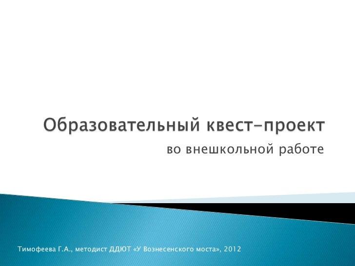 во внешкольной работеТимофеева Г.А., методист ДДЮТ «У Вознесенского моста», 2012