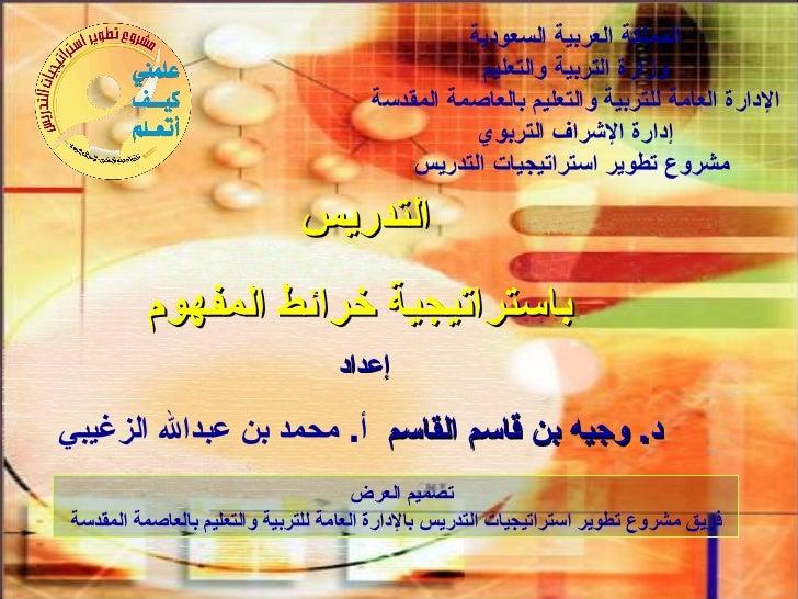 المملكة العربية السعودية                                                  وزارة التربية والتعليم                      ...