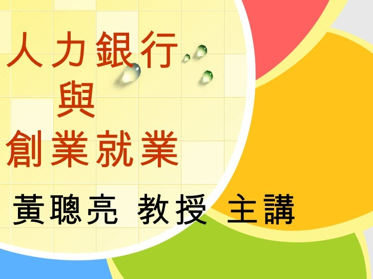 人力銀行 與創業就業黃聰亮 教授 主講