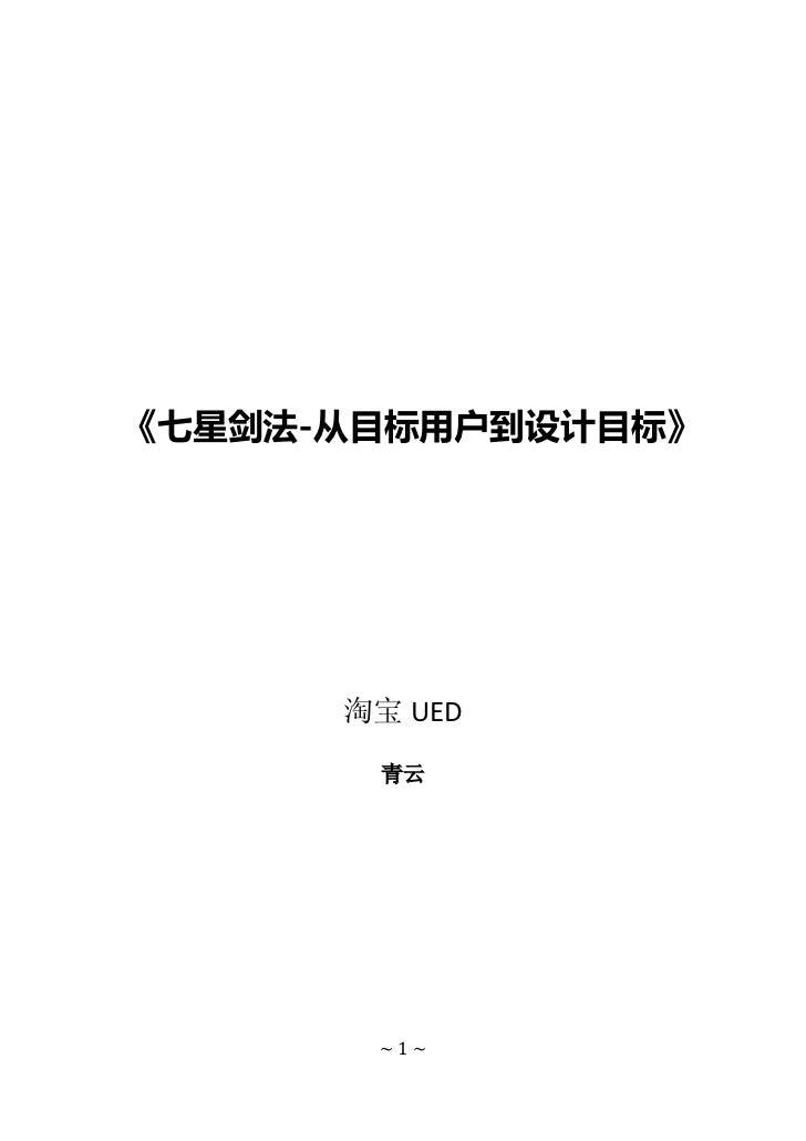 《七星剑法-从目标用户到设计目标》      淘宝 UED       青云       ~1~