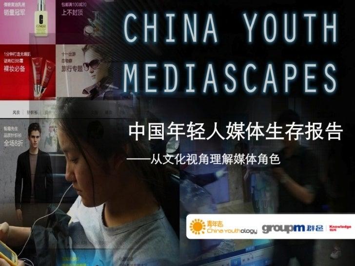 中国年轻人媒体生存报告