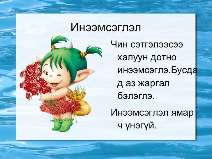 Инээмсэглэл             Чин сэтгэлээсээ              халуун дотно              инээмсэглэ.Бусда              д аз жаргал  ...