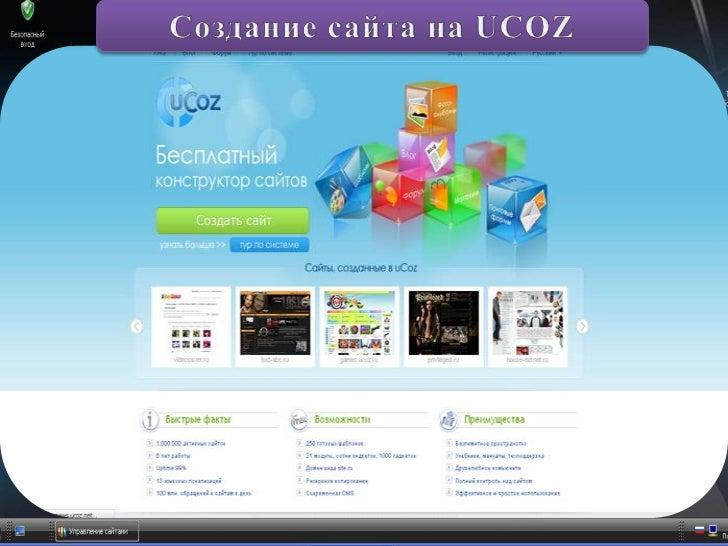 Создание нового сайта на юкозе сайт компании i fly