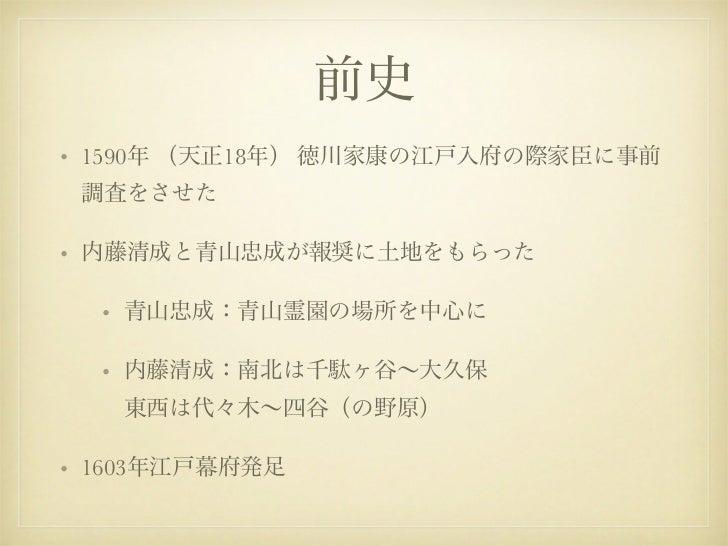 新宿の歴史 Slide 3