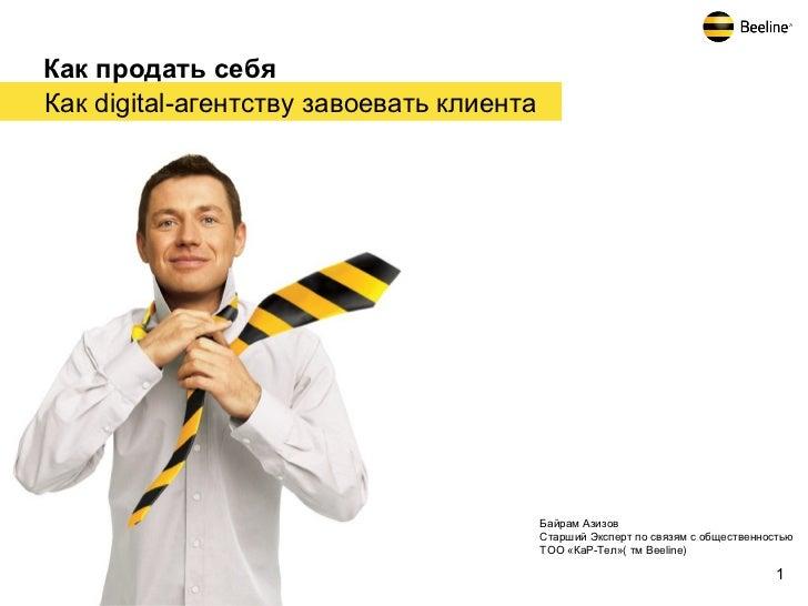 Как продать себяКак digital-агентству завоевать клиента                                          Байрам Азизов            ...