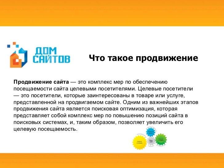 Презентация по продвижению сайта как сделать на сайте каталог статей