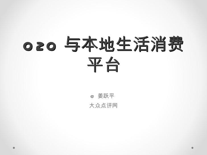 O 2O 与本地生活消费      平台     @ 姜跃平    大众点评网