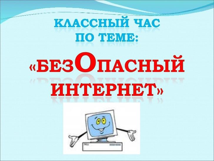 •У вас на домашнем компьютере установлен Интернет? Да – 82 % Нет – 18 %•Что вам больше всего нравится в Интернете? Искать ...
