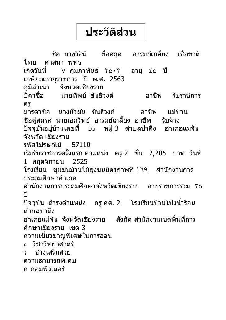 ประวัติส่วน                         ตัว           ชื่อ นางวิธินี    ชื่อสกุล     อารมย์เกลี้ยง เชื้อชาติไทย ศาสนา พุทธเกิด...