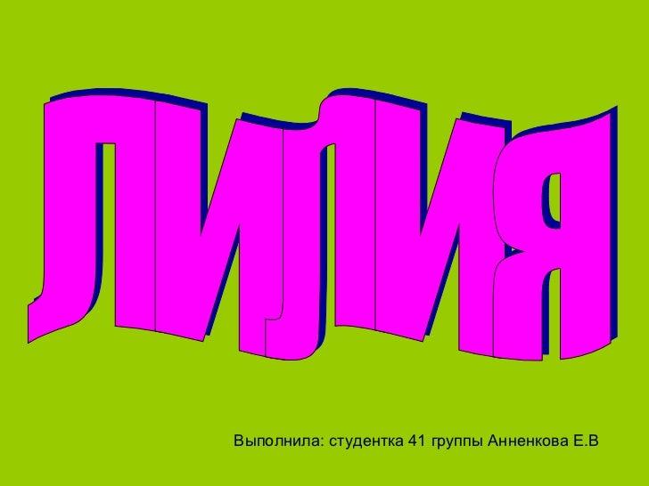 Выполнила: студентка 41 группы Анненкова Е.В