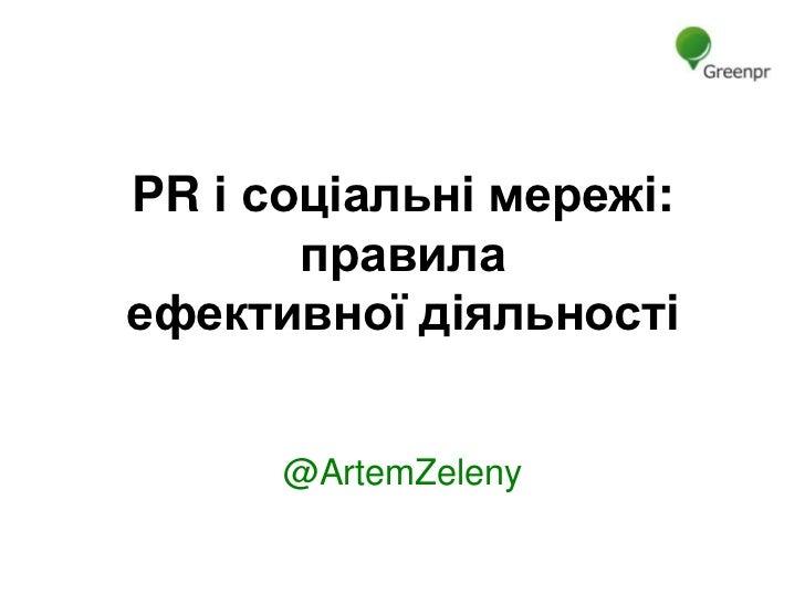 PR і соціальні мережі:       правилаефективної діяльності      @ArtemZeleny