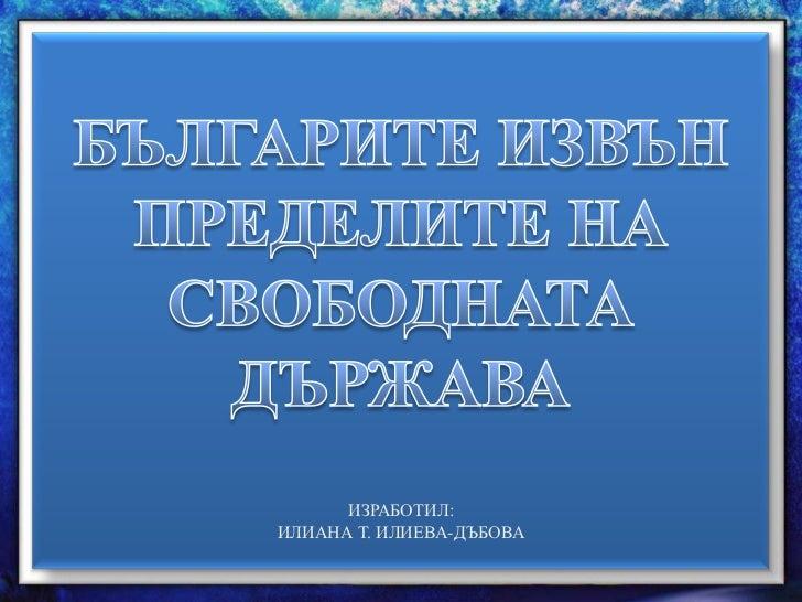 ИЗРАБОТИЛ:ИЛИАНА Т. ИЛИЕВА-ДЪБОВА