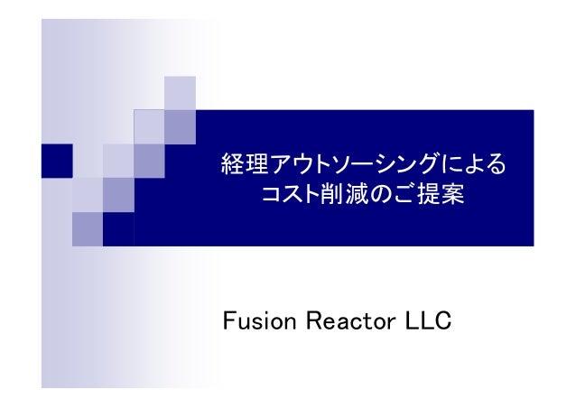 経理アウトソーシングによる コスト削減のご提案 Fusion Reactor LLC