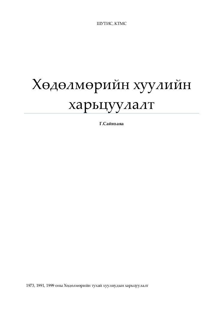 ШУТИС, КТМС  Хөдөлмөрийн хуулийн      харьцуулалт                                   Г.Сайнзаяа1973, 1991, 1999 оны Хөдөлмө...