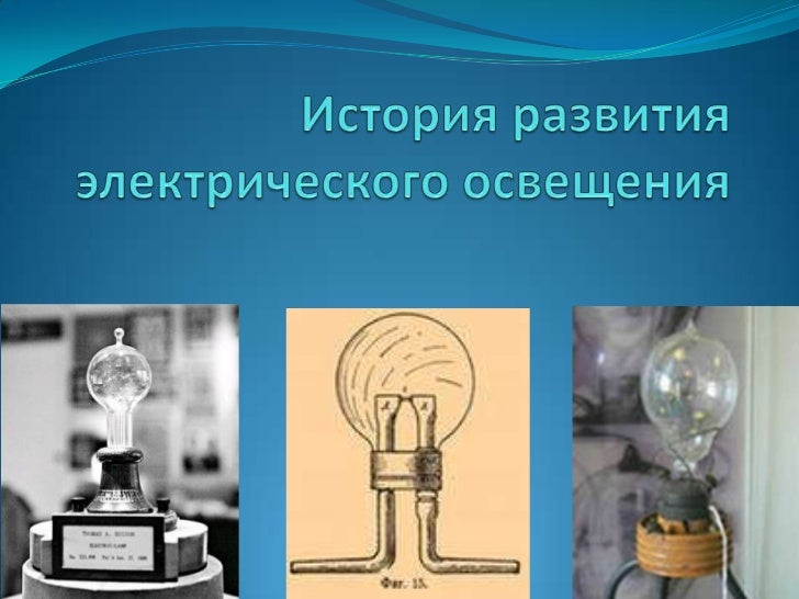 Доклад на тему электричества 5308